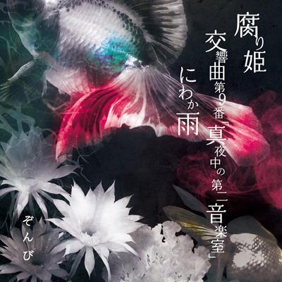 1st SINGLE「腐り姫」初回限定盤A[CD+DVD]