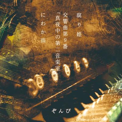 1st SINGLE「腐り姫」初回限定盤B[CD+DVD]