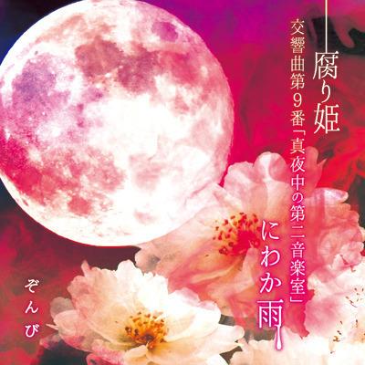 1st SINGLE「腐り姫」通常盤[CD]