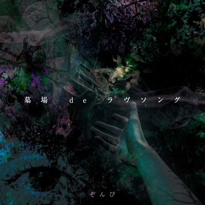 2nd SINGLE「墓場 de ラヴソング」初回限定盤A[CD+DVD]