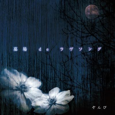 2nd SINGLE「墓場 de ラヴソング」初回限定盤B[CD+DVD]