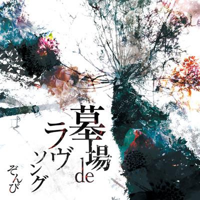 2nd SINGLE「墓場 de ラヴソング」通常盤[CD]