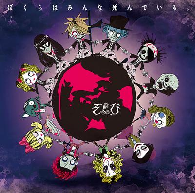 1st ALBUM「ぼくらはみんな死んでいる。」通常盤[CD]