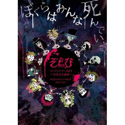 ぞんび ワンマンツアー2017~全国完全感染~「ぼくらはみんな死んでいる。」@TSUTAYA O-WEST 2017.3.24