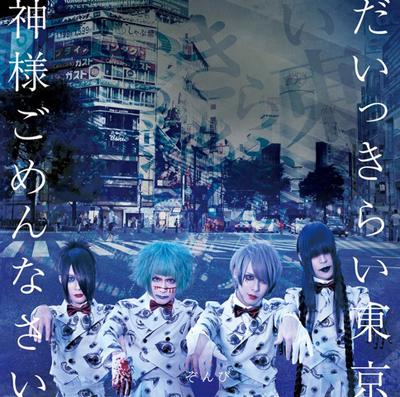 3rd SINGLE「だいっきらい東京/神様ごめんなさい」初回限定盤A[CD+DVD]