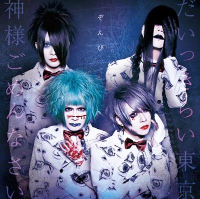 3rd SINGLE「だいっきらい東京/神様ごめんなさい」初回限定盤B[CD+DVD]