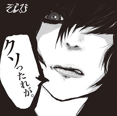 4th SINGLE「クソったれが」初回限定盤A[CD+DVD]