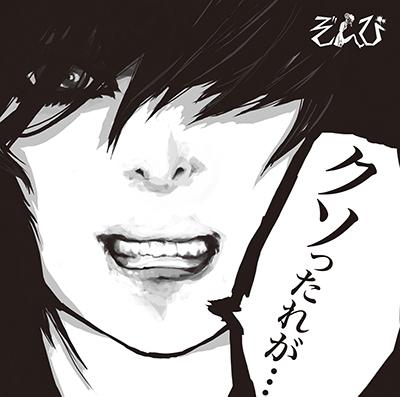 4th SINGLE「クソったれが」初回限定盤B[CD+DVD]