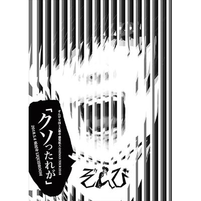 ぞんび全国5大都市 感染拡大ONEMAN TOUR2018「クソったれが」2018.5.4恵比寿LIQUIDROOM