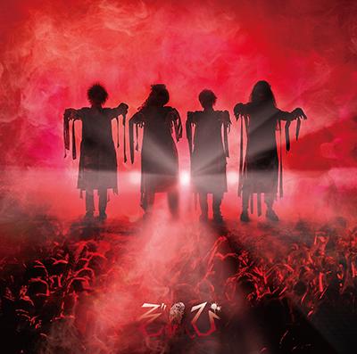 5th SINGLE「ウィーアーゾンビ!! / 紅」通常盤[CD]