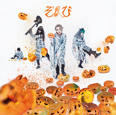 5th SINGLE「ウィーアーゾンビ!! / 紅」初回限定盤A[CD+DVD]