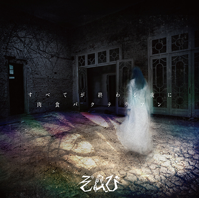 6th SINGLE「すべてが終わる夜に/肉食バクテリアン」初回限定盤A[CD+DVD]