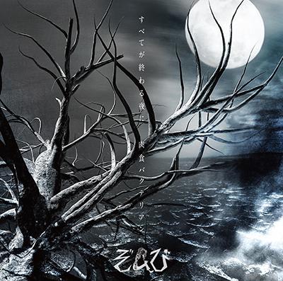 6th SINGLE「すべてが終わる夜に/肉食バクテリアン」通常盤[CD]