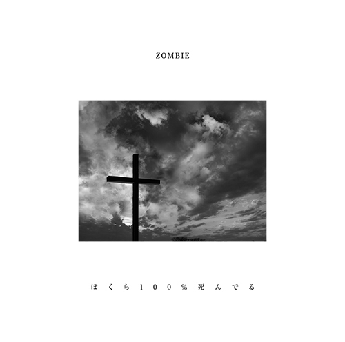 ZOMBIE「ぼくら100%死んでる」初回限定盤B[CD+DVD]